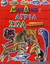 Μαθαίνω για τα άγρια ζώα με αυτοκόλλητα