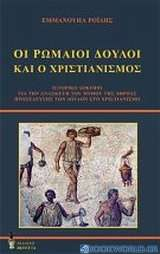 Οι Ρωμαίοι δούλοι και ο χριστιανισμός