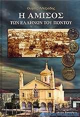 Η Αμισός των Ελλήνων του Πόντου