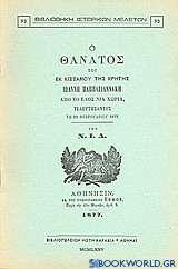 Ο θάνατος του εκ Κισσάμου της Κρήτης Ιωάννη Παππαγιαννάκη