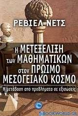 Η μετεξέλιξη των μαθηματικών στον πρώιμο μεσογειακό κόσμο