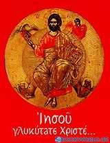 Ιησού γλυκύτατε Χριστέ...