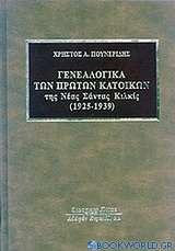 Γενεαλογικά των πρώτων κατοίκων της Νέας Σάντας Κιλκίς (1925-1939)