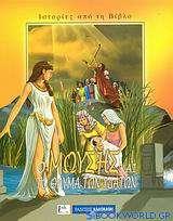 Ο Μωυσής και το θαύμα των υδάτων