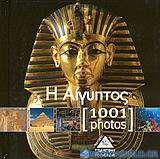 Η Αίγυπτος [1001 Photos]