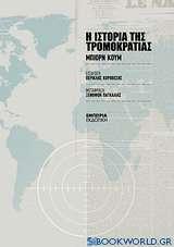 Η ιστορία της τρομοκρατίας