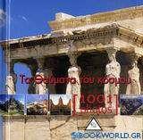 Τα θαύματα του κόσμου [1001 Photos]