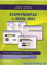 Εξερευνώντας το Excel 2003