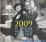 Ημερολόγιο 2009: Η τρελή 40άρα κι ο ατσίδας