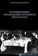 Το μυθιστόρημα της βασιλικής δυναστείας της Ελλάδας