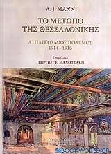 Το μέτωπο της Θεσσαλονίκης