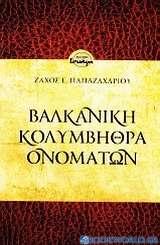 Βαλκανική κολυμβήθρα ονομάτων