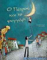 Ο Πέτρος και το φεγγάρι