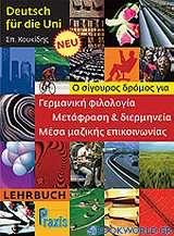 Deutsch für die Uni NEU: Lehrbuch