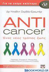 Anticancer: Ένας νέος τρόπος ζωής