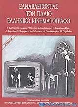 Οπτικοακουστική κουλτούρα: Ξαναβλέποντας τον παλιό ελληνικό κινηματογράφο