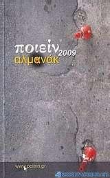 Ποιείν Αλμανάκ 2009