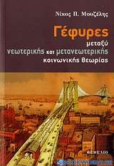 Γέφυρες μεταξύ νεωτερικής και μετανεωτερικής κοινωνικής θεωρίας