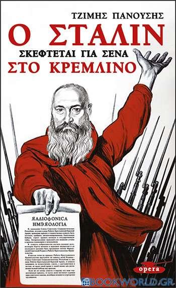 Ο Στάλιν σκέφτεται για σένα στο Κρεμλίνο