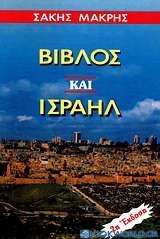 Βίβλος και Ισραήλ