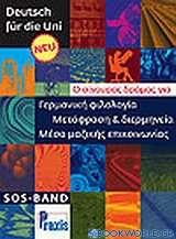 Deutsch für die Uni NEU: SOS-Band