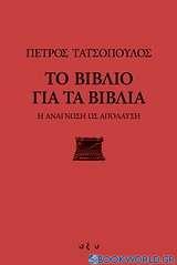 Το βιβλίο για τα βιβλία