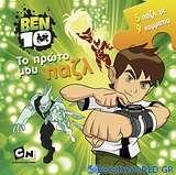 Ben 10: Το πρώτο μου παζλ