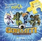 Gormiti: Το πρώτο μου παζλ