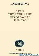 Όψεις της κυπριακής πεζογραφίας 1900-2000