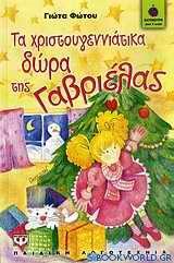 Τα χριστουγεννιάτικα δώρα της Γαβριέλας