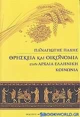 Θρησκεία και οικονομία στην αρχαία ελληνική κοινωνία