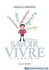 Savoir Vivre για παιδιά