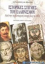 Ιστορικές στιγμές του ελληνισμού