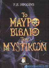 Το μαύρο βιβλίο των μυστικών