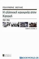 Η ελληνική κοινωνία στην Κατοχή 1941-1944