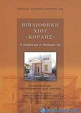 Βιβλιοθήκη Χίου Κοραής