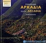 Ημερολόγιο 2011: Ειδυλλιακή Αρκαδία