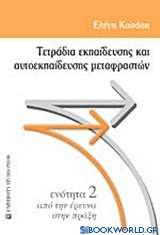 Τετράδια εκπαίδευσης και αυτοεκπαίδευσης μεταφραστών