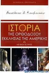 Ιστορία της Ορθοδόξου Εκκλησίας της Αμερικής