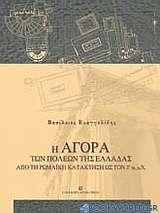 Η αγορά των πόλεων της Ελλάδας από τη ρωμαϊκή κατάκτηση ως τον 3ο αι. μ.Χ.