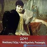 Ημερολόγιο 2011: Νικόλαος Γύζης: Ακαδημαϊκός ρεαλισμός