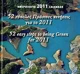 Ημερολόγιο 2011: 52 εύκολες πράσινες κινήσεις για το 2011