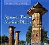 Ημερολόγιο 2011: Αρχαίοι τόποι