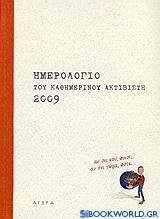 Ημερολόγιο του καθημερινού ακτιβιστή 2009
