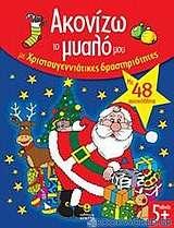Ακονίζω το μυαλό μου με χριστουγεννιάτικες δραστηριότητες