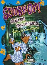 Scooby-Doo: Φοβερά φαντάσματα