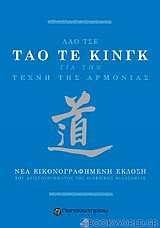 Τάο Τε Κινγκ, Η τέχνη της αρμονίας