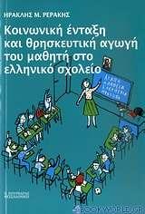 Κοινωνική ένταξη και θρησκευτική αγωγή του μαθητή στο ελληνικό σχολείο