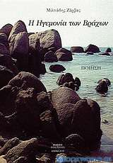 Η ηγεμονία των βράχων
