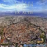 Ημερολόγιο 2011: Κύπρος άνωθεν